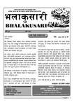 Bhalakusari 156