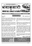 Bhalakusari 157