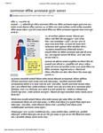 जनगणनामा यौनिक अल्पसंख्यक छुट्ने