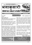 Bhalakusari 158