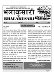 Bhalakusari 159