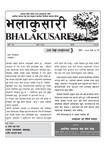 Bhalakusari 160